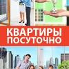 Где квартира | аренда квартир посуточно | Россия