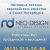 Натяжные потолки NEO-DESIGN в СПб