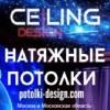 """Натяжные потолки в Москве и МО """"Силинг Дизайн"""""""