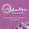 Lothantique shop   Бутик натуральных ароматов