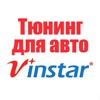 Vinstar Тюнинг для авто по РФ