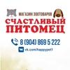 СЧАСТЛИВЫЙ ПИТОМЕЦ Ухта - корма и зоотовары