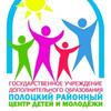 Центр детей и молодежи Полоцк