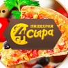 Пиццерия «4 Сыра» Копейск