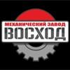 """ООО Механический завод """"Восход"""""""