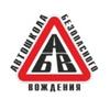 """Автошкола """"АБВ"""" Пермь, Нытва"""