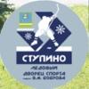 Спортивный комплекс им. Боброва - г.Ступино