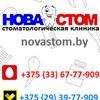 Новастом - Стоматологическая клиника в Мозыре