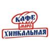 "Кафе ""Маро"" Хинкальная"