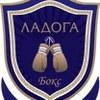 "Школа бокса им. Арбачакова Ю.Я. СК ""Ладога"""