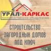 Урал-Каркас/Каркасные дома/СИП-панели