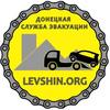 Донецкая Служба Эвакуации Levshin.org