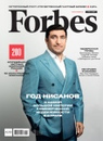 Forbes   паблик