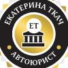 Автоюрист  Екатерина Ткач | Пенза