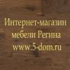 Купить диваны Регина  в Екатеринбурге!