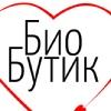 БИО-БУТИК - магазин для здоровья и красоты