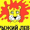 """""""РЫЖИЙ ЛЕВ"""" рисовать здоРРРово;)"""