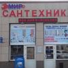 """Магазин """"Мир Сантехника"""""""