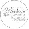 Организация и координация свадьбы во Владимире