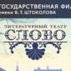 """❈❈❈❈❈Литературный Театр """"СЛОВО"""" - КЕМЕРОВО ❈❈❈❈❈"""