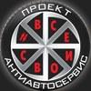 АНТИавтосервис АВТОмастерская