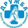 """Центр ветеринарной помощи """"Дружба"""""""