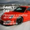 Автосалон Family Car - авто с пробегом Челябинск