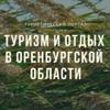 Туризм и отдых в Оренбургской области