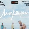 Концерт МАРЛИНЫ | 17 августа | Новосибирск