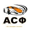 «АСФ - автотехцентр» Лобня