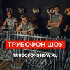 SPACEMAN project ТРУБОФОН ШОУ/ Шоу  на Трубах