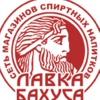 Сеть магазинов Лавка Бахуса и Бочонок 18+