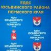 """МКУ """"ЕДДС Юсьвинского муниципального округа"""""""