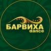 БАРВИХА dance (танцы в Барвихе, шоу-балет, шоу)