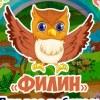 """Частный детский сад """"Филин"""""""