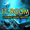 """Сервисный центр """"IT-ROOM"""""""