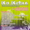 Аппаратная косметология Ko-Ketka