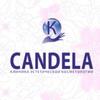 Центр косметологии Екатеринбург | Кандела