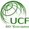 Bo Blagodiyniy-Fond-Zeleni-Initsiati