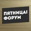 Форум телеканала ПЯТНИЦА!