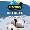 автобус в Шерегеш | Новосибирск - Шерегеш