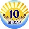 Школа 10 (Биробиджан) - территория РДШ