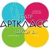 """Частная Театральная Школа """"АРТКЛАСС""""- г.Самара"""