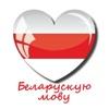 Беларуская мова - Белорусский язык