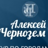Алексей Чернозем. Тур по городам.