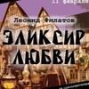 Спектакль «Эликсир любви» 11 февраля