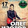17/11 - Олег Изотов в  Oconnells pub (Москва)