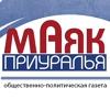 Маяк Приуралья Чернушка