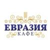 """Кафе """"Евразия"""" Омск"""