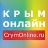 Крым Онлайн (СМИ) | CrymOnline.ru